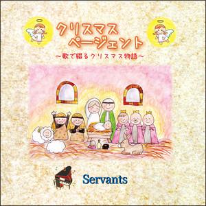 3rd「クリスマスページェント」CD