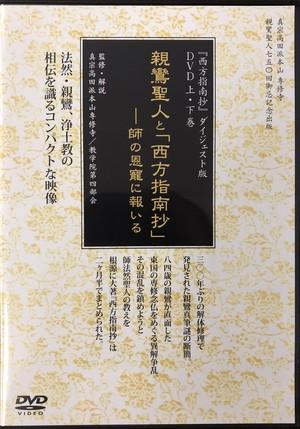 DVD親鸞聖人と「西方指南抄」-師の恩寵に報いる 『西方指南抄』ダイジェスト版(上下2巻+別冊付セット)