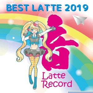 BEST LATTE 2019 (3rd ANNIVERSARY MEMORIAL ALBUM)