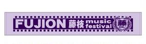 【タオル】藤枝音楽祭タオル