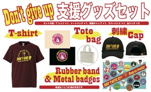 DON'T GIVE UP グッズセット