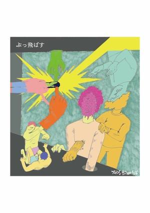 【CD】ぶっ飛ばす/アマゾン松田バンド