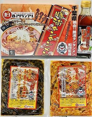 勝浦タンタンメンセット(3)生麺・メンマ・高菜・旨たれ