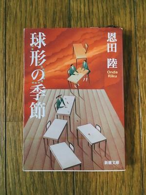 『球形の季節』恩田陸(新潮文庫)
