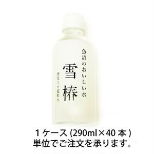 魚沼のおいしい水 雪椿【硬度16度超軟水】290ml×40本