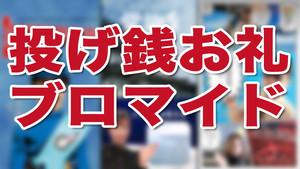 【エレ流LIVE】ブロマイド付投げ銭 2021/3/5