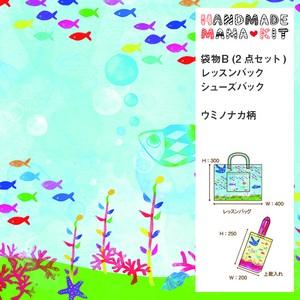 袋物B(2点セット)ウミノナカ柄【HMK-FB2-011】
