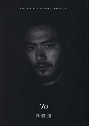 高岩遼・著  自叙伝『30』
