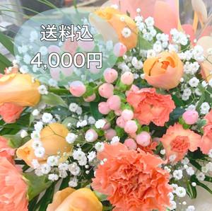 送料込み【花束】お花屋さんが選ぶお任せ花束 4000円