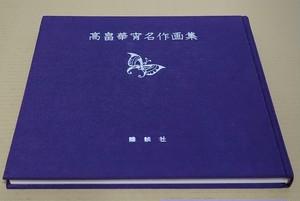 【画集】高畠華宵名作画集