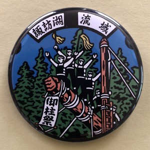 【バッチ】長野県 諏方湖流域下水