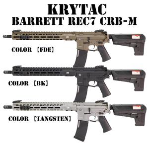 C.Zオリジナルコンプリートガン BARRETT REC7 CRB M-LOK【Distance Master Custom】対象年齢18歳以上