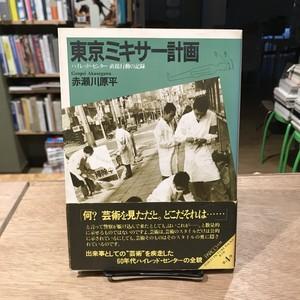 東京ミキサー計画 / 赤瀬川原平