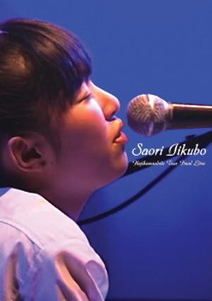 DVD 『ハジケマシテTOUR FINAL 渋谷duo』