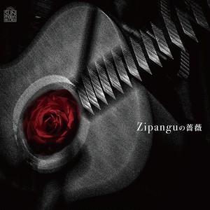 Zipanguの薔薇 ファースト・アルバム