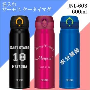 名入れ サーモス ケータイマグ JNL-603 マグボトル