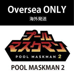 【Oversea ONLY】POOL MASKMAN2 10 sheets (Water resistant transparent mask for swimming instructors)