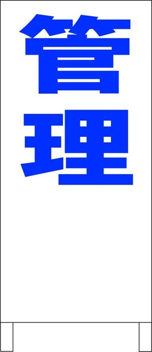 シンプルA型スタンド看板「管理(青)」【不動産】全長1m