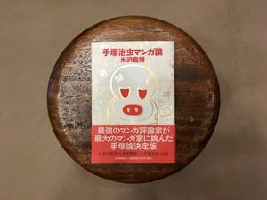 手塚治虫マンガ論【古本】