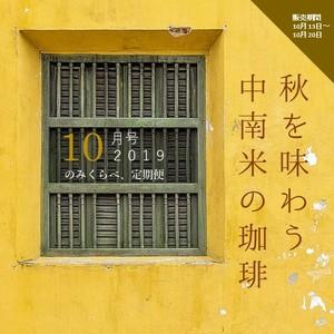 【900g】のみくらべ、定期便[10月号・2019]