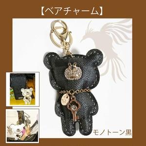 【ベアチャーム】モノトーン黒
