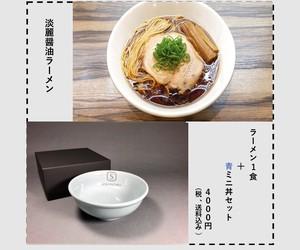 【数量限定販売】ラーメン1食+青磁ミニ丼セット