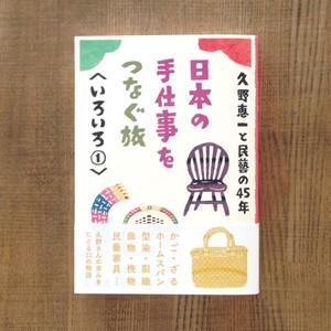 久野恵一と民藝の45年 日本の手仕事をつなぐ旅〈いろいろ①〉