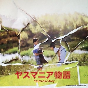 Y.A.S / ヤスマニア物語 mixed by WATMANBEGINZ