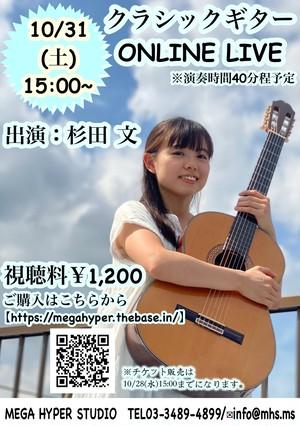 【杉田文 10/31クラシックギターLIVE 配信URL】