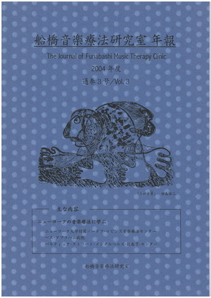 H06i92-3 The Journal of Funabashi Music Therapy Clinic vol.3 2004(N. HAMATANI /Books)