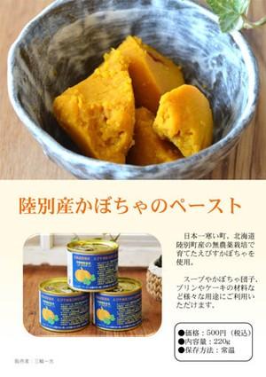 陸別産完熟かぼちゃの缶詰