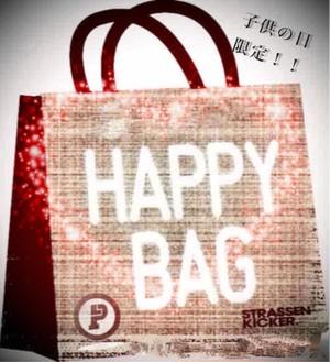 [Web限定子供の日HAPPY BAG(各サイズ2点のみ)] 7,000円(税込)総額14,000円相当
