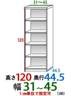 オーダーすき間収納幅31cmー45cm高さ120cm奥行き44.5cm