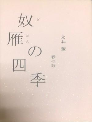 Pi-003 DOGAN NO SHIKI(K. Nagai /Poems book)