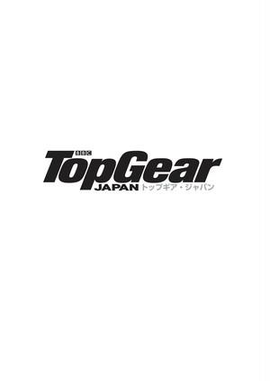 【年間6冊定期購読10%OFF・送料無料 041号スタート】Top Gear JAPAN トップギア・ ジャパン 041-046号 6冊 定期購読