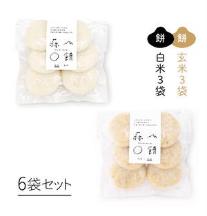 蒜山○餅 玄米餅&白餅 6袋セット
