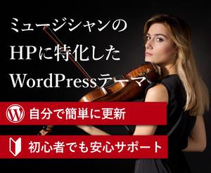 【完全サポート版】ミュージシャンのHP用WordPressテーマ「zousanrecords PRO」
