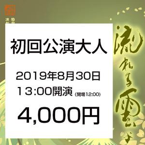 初日公演.2019.8.30 13:00(開場12:00) 流れる雲よ 大阪【一般】