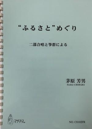 C0102FR Furusato Meguri(Koto, 17-gen and Chorus/Y. CHIHARA /Full Score)