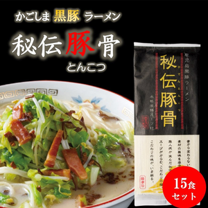 かごしま黒豚ラーメン秘伝醤油 15食セット