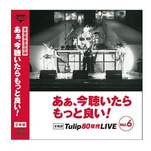 あぁ、今聴いたらもっと良い! TULIP 80's Live Best Vol.6