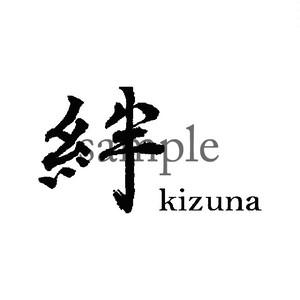 筆文字 絆 kizuna