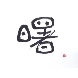 【道口久美子】「曙(あけぼの)」