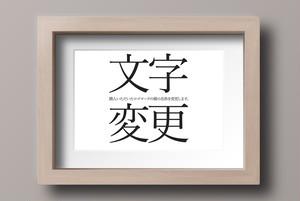【セット購入・追加依頼】文字変更