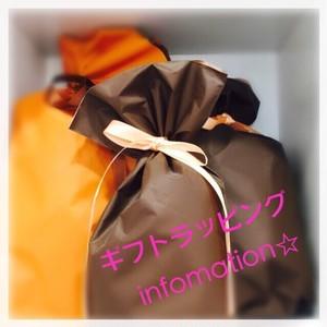 infomation☆ギフトラッピングについて