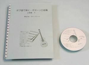上級編4タブ譜で弾くギターソロ曲集 CD付