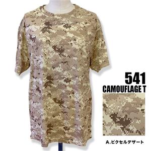 カモフラージュTシャツ