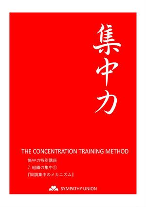 集中力特別講座⑦「同調集中のメカニズム」