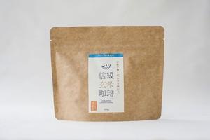 自然栽培米使用 信級玄米珈琲 ドリップの深煎り(100g)