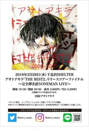 サイン入り2/28ツアーファイナルポスター